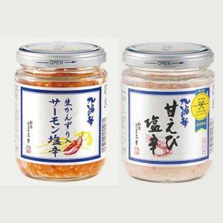【クーポン】甘えび塩辛(ビン入)200gと生かんずり入りサーモン塩辛(ビン入)200gのセット