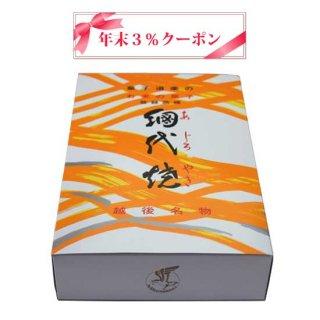 【クーポン】柏崎銘菓 網代焼(あじろやき)2箱セット