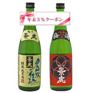 【クーポン】越乃景虎:名水仕込特別純米酒 (720ml)と梅酒(720ml)セット