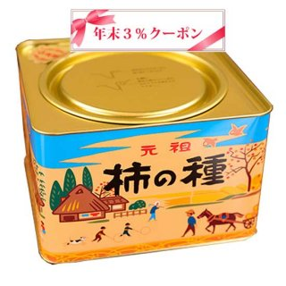 【クーポン】元祖浪花屋 柿の種 進物缶