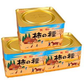 元祖浪花屋 柿の種 進物缶 3缶セット
