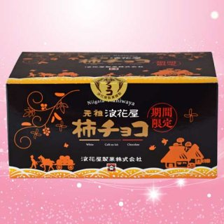 季節限定 元祖浪花屋の柿の種・柿チョコセット3種類の味