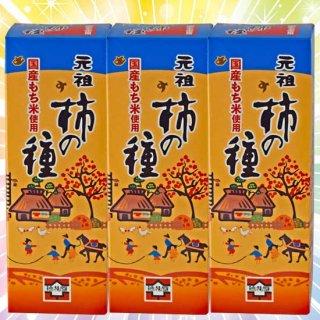 元祖浪花屋 柿の種BOX 76g×3袋×3箱