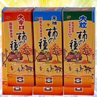 元祖浪花屋 柿の種BOX 3種セット