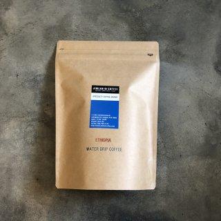 水出しコーヒーパック エチオピア ウォシュド イルガチェフェG1  3個