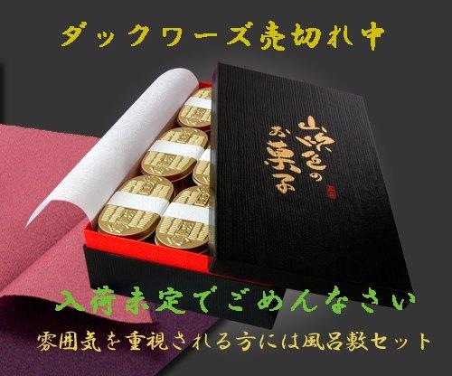 山吹色のお菓子・9個入+風呂敷セット