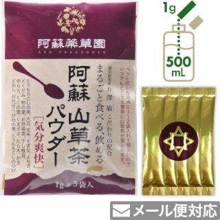 阿蘇 山草茶パウダー[気分爽快]1g×5袋(粉末)