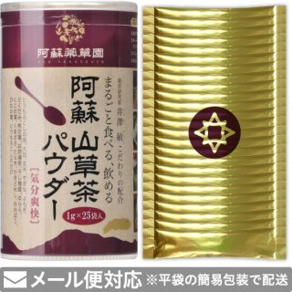 阿蘇 山草茶パウダー[気分爽快]1g×25袋(粉末)