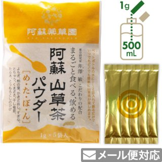阿蘇 山草茶パウダー[め・た・ぼ・ん]1g×5袋(粉末)