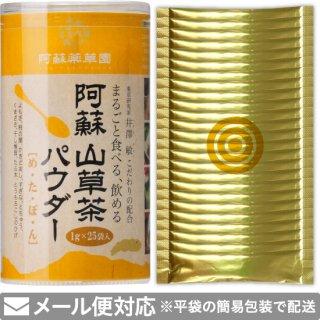 阿蘇 山草茶パウダー[め・た・ぼ・ん]1g×25袋(粉末)