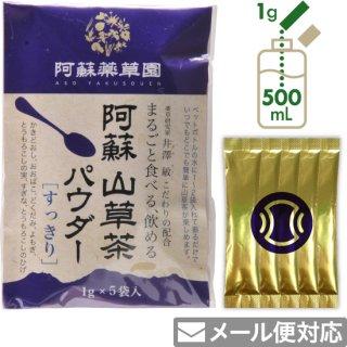 阿蘇 山草茶パウダー[すっきり]1g×5袋(粉末)