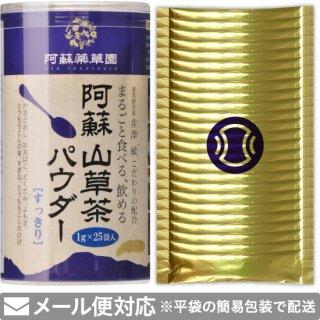 阿蘇 山草茶パウダー[すっきり]1g×25袋(粉末)
