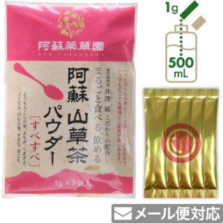 阿蘇 山草茶パウダー[すべすべ]1g×5袋(粉末)