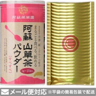 阿蘇 山草茶パウダー[すべすべ]1g×25袋(粉末)