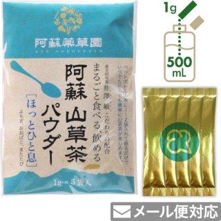 阿蘇 山草茶パウダー[ほっとひと息]1g×5袋(粉末)