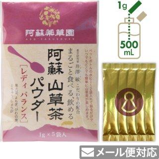 阿蘇 山草茶パウダー[レディバランス]1g×5袋(粉末)