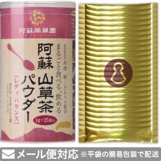 阿蘇 山草茶パウダー[レディバランス]1g×25袋(粉末)