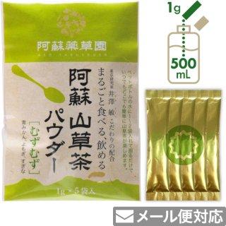 阿蘇 山草茶パウダー[むずむず]1g×5袋(粉末)