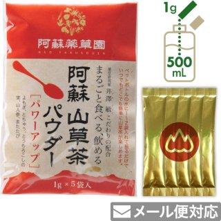 阿蘇 山草茶パウダー[パワーアップ]1g×5袋(粉末)