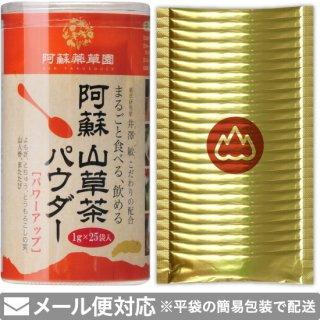 阿蘇 山草茶パウダー[パワーアップ]1g×25袋(粉末)