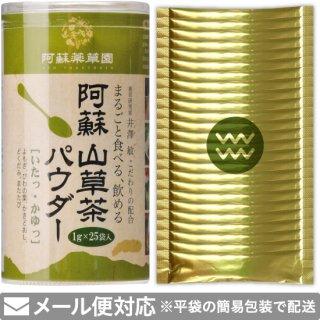 阿蘇 山草茶パウダー[いたっ・かゆっ]1g×25袋(粉末)