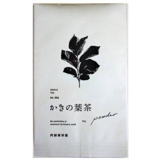 柿の葉パウダー 50g(粉末)
