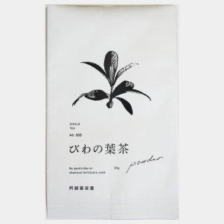 びわの葉パウダー 50g(粉末)