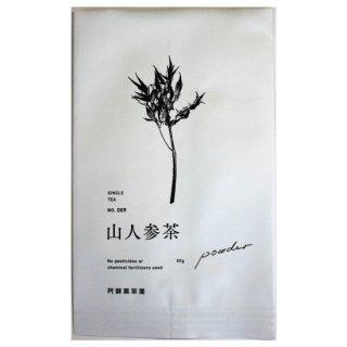山人参パウダー 30g(粉末)