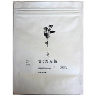 どくだみ茶 45g(茶葉)