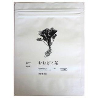 おおばこ茶 45g(茶葉)