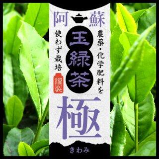 阿蘇 玉緑茶[極]100g(茶葉)