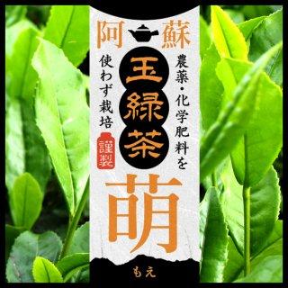 阿蘇 玉緑茶[萌]100g(茶葉)