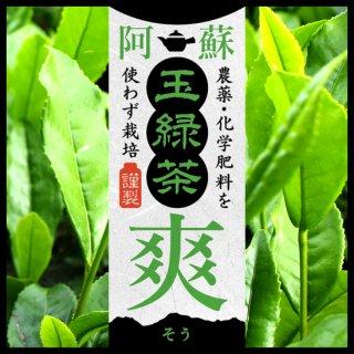 阿蘇 玉緑茶[爽]100g(茶葉)