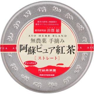 阿蘇 ピュア紅茶[ストレート]2g×8袋(ティーバッグ)