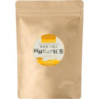 阿蘇 ピュア紅茶[ジンジャー]2g×20袋(ティーバッグ)