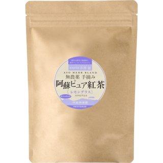 阿蘇 ピュア紅茶[レモングラス]2g×20袋(ティーバッグ)