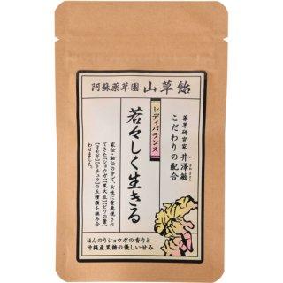 阿蘇 山草飴[若々しく生きる]15粒