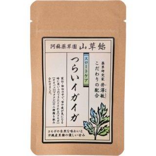 阿蘇 山草飴[つらいイガイガ]15粒