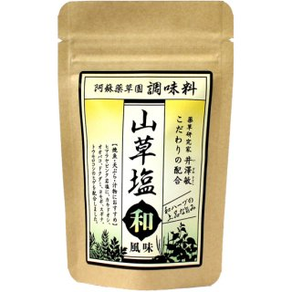阿蘇 山草塩[和風味]50g