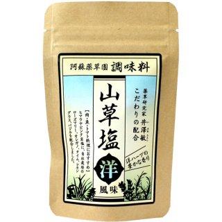 阿蘇 山草塩[洋風味]50g