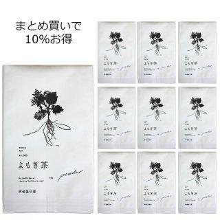 初摘み・よもぎパウダー[10袋まとめ買い]500g(粉末)
