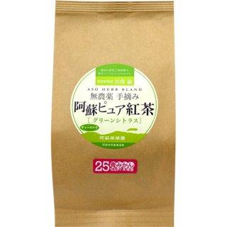 阿蘇 ピュア紅茶[グリーンシトラス|青みかん25%増量]2g×10袋(ティーバッグ)