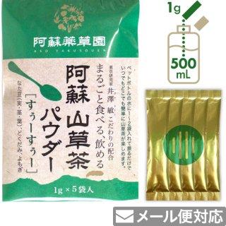 阿蘇 山草茶パウダー[すぅーすぅー]1g×5袋(粉末)