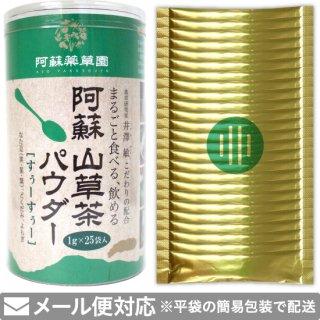 阿蘇 山草茶パウダー[すぅーすぅー]1g×25袋(粉末)