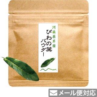 びわの葉パウダー[お試し用]10g(粉末)