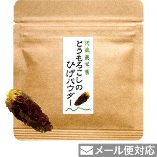 とうもろこしのひげパウダー[お試し用]10g(粉末)