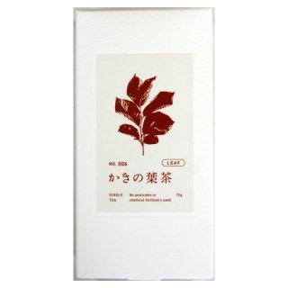 柿の葉茶[お試し用]15g(茶葉)