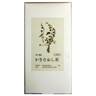 かきどおし茶[お試し用]15g(茶葉)
