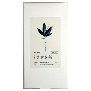 くまざさ茶[お試し用]15g(茶葉)