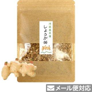 しょうが茶[お試し用]15g(茶葉)